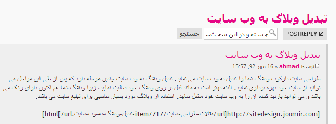 مشکل آدرس دهی های فارسی phpbb