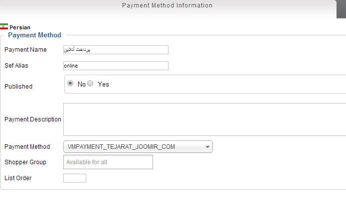 درگاه پرداخت آنلاین بانک تجارت فروشگاه اینترنتی ویرچومارت VirtueMart
