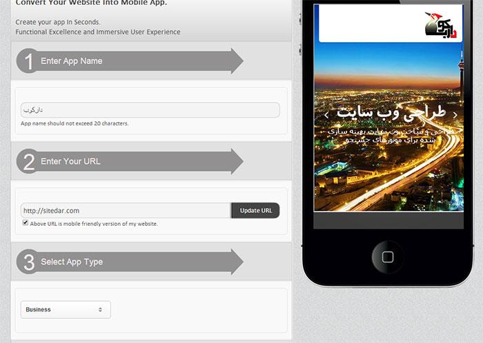 تبدیل وب سایت به برنامه موبایل